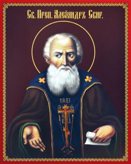 Св.прп.чудотв Александр Свирский