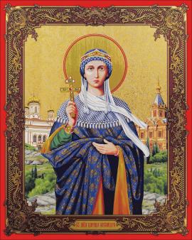 Св.мч.царица Александра