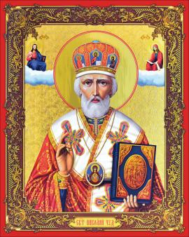 Св.чудотв. Николай-5